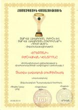 «The best doctor and the best medical institution of the year» «Huso Astkh» Competition - 2013